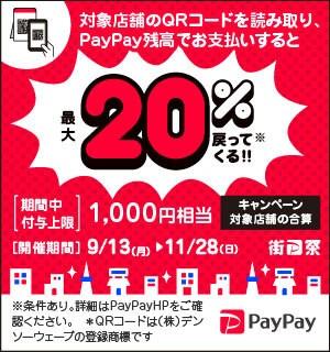 PayPay街のお店を応援!最大1,000円相当20%戻ってくるキャンペーン